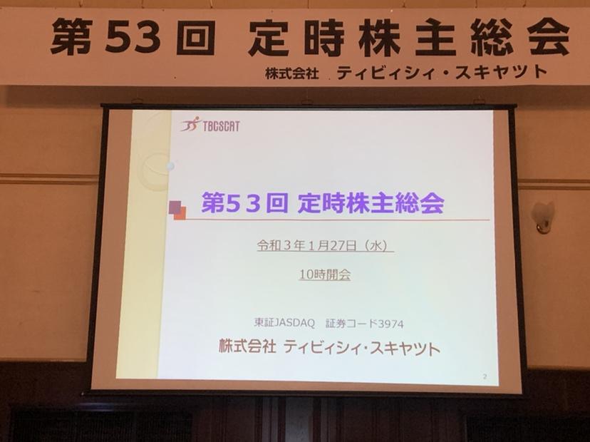 第53回定時株主総会 決議のお知らせ