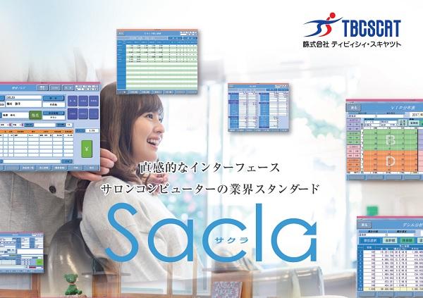 美容サロン向けPOSシステム『Sacla』バージョンアップのお知らせ